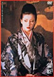 豪姫[DVD]