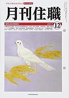 月刊住職 2017 12