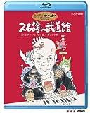 In Budokan-Miyazaki Anime to Tomoni [Blu-ray]