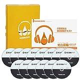 濃縮! 介護福祉士 (音声CD+テキストBOOK+速聴CD)(2016年度版) (要点濃縮リスニング)