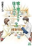 喰う寝るふたり 住むふたり 新装版 (3) (ゼノンコミックス)