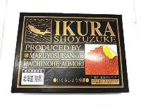 いくら イクラ 醤油漬け 500g お取り寄せ 鮭 いくら醤油漬け 【1箱500g入り】北海道産いくらを使用しております。寿司種、丼ぶり物、ちらし寿司に最適【冷凍便】