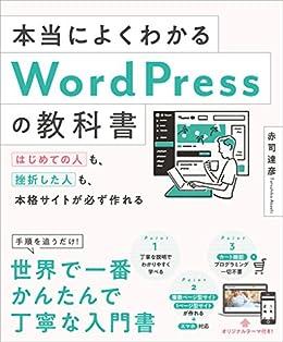 [赤司 達彦]の本当によくわかるWordPressの教科書 はじめての人も、挫折した人も、本格サイトが必ず作れる