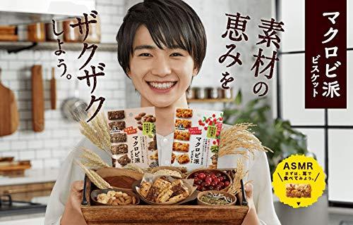 『森永製菓 マクロビ派ビスケット フルーツグラノーラ 100g×5袋』の1枚目の画像
