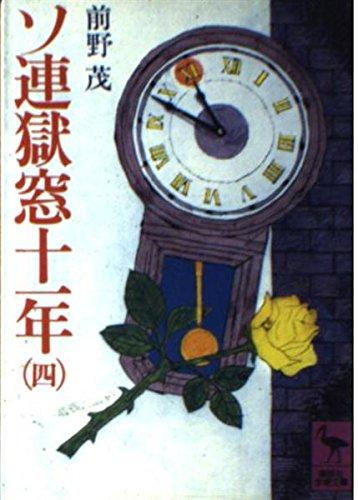 ソ連獄窓十一年 4 (講談社学術文庫 413)の詳細を見る