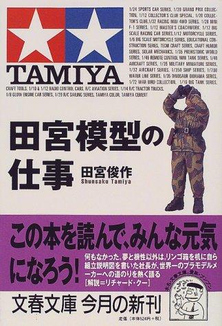 田宮模型の仕事 (文春文庫)