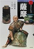 窯別ガイド日本のやきもの 薩摩