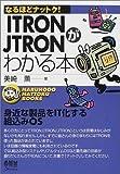 ITRON/JTRONがわかる本 (なるほどナットク!)