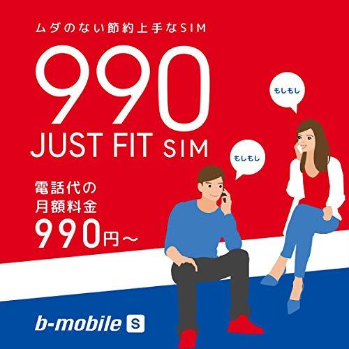 日本通信 b-mobile S 990ジャストフィットSIM 申込パッケージ BM-JF2-P