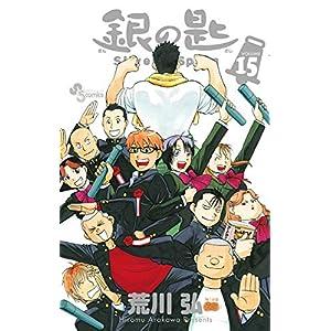 """銀の匙 Silver Spoon(15) (少年サンデーコミックス)"""""""