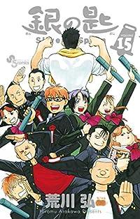 銀の匙 Silver Spoon(15) (少年サンデーコミックス)