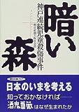 暗い森―神戸連続児童殺傷事件 (朝日文庫)