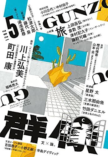 群像 2021年 05 月号 [雑誌]