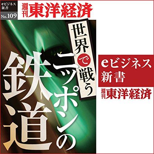 『世界で戦うニッポンの鉄道 (週刊東洋経済eビジネス新書 No.109)』のカバーアート