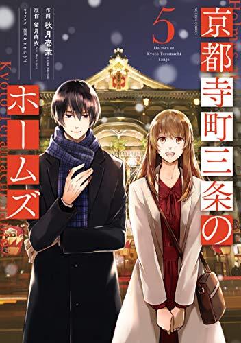 京都寺町三条のホームズ(5) (アクションコミックス(月刊アクション))