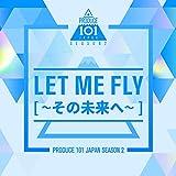 Let Me Fly ~その未来へ~ 歌詞