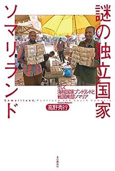 [高野秀行]の謎の独立国家ソマリランド