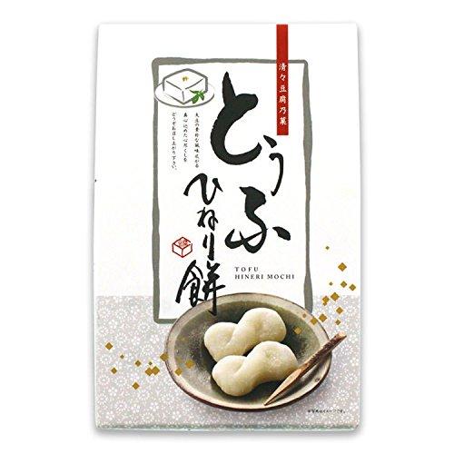 とうふひねり餅(9個入)/豆腐 もち 和菓子//