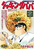 クッキングパパ 寿司チャーハン (講談社プラチナコミックス)