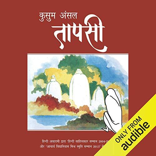Taapsi (Hindi Edition) cover art