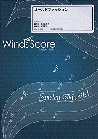 WSJ-19-3 吹奏楽J-POP オールドファッション (吹奏楽JーPOP楽譜)