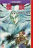 怪談―マンガ日本の古典〈32〉 (中公文庫)