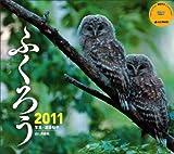 2011ふくろう (Yama-Kei Calendar 2011)