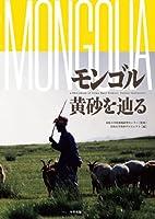 モンゴル黄砂を辿る
