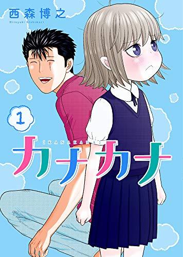 カナカナ (1) (少年サンデーコミックススペシャル)