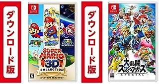 スーパーマリオ 3Dコレクション|オンラインコード版 + 大乱闘スマッシュブラザーズ SPECIAL - Switch|オンラインコード版