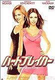 ハートブレイカー [DVD] image