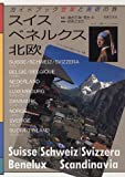 音楽と美術の旅 スイス、ベネルクス、北欧 (ガイドブック 音楽と美術の旅)
