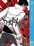ワールドトリガー 21 (ジャンプコミックスDIGITAL)