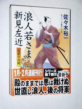 浪人若さま新見左近―浅草の決闘 (コスミック・時代文庫)