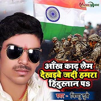 Aankh Kadh Lem Dekhiebe Jadi Hamra Hindustan Pa - Single