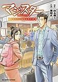 マジスター 見崎先生の病院訪問授業 (ビッグコミックス)