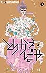 とりかえ・ばや (5) (フラワーコミックスアルファ)