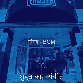 गौरव - BGM