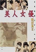 日本映画スチール集 美人女優 戦前篇〈2〉石割平コレクション