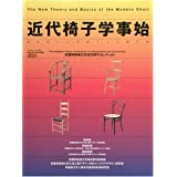 近代椅子学事始―The new theory and basics of the modern chair (ワールド・ムック (391))