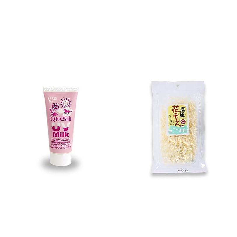 余分な治すカウントアップ[2点セット] 炭黒泉 Q10馬油 UVサンミルク[ブルガリアローズ](40g)?高原の花チーズ(56g)