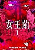 女王蘭 1巻 (芳文社コミックス)