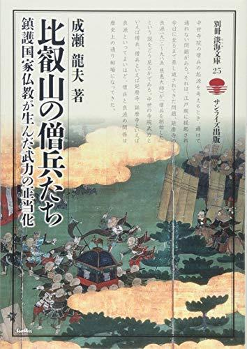 比叡山の僧兵たち (別冊淡海文庫)