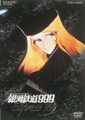 銀河鉄道999 [DVD]の詳細を見る