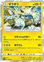 ポケモンカードゲーム SM12a 050/173 ゼラオラ 雷 ハイクラスパック タッグオールスターズ