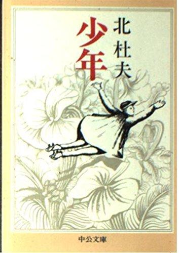 少年 (中公文庫 A 4-6)