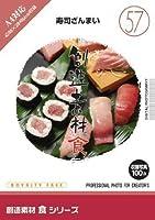 創造素材 食(57)寿司ざんまい
