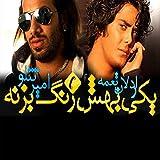 Yeki Behesh Zang Bezane (feat. Ardalan Tomeh)
