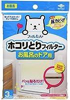 ホコリとりフィルタ―お風呂のドア用3枚入×10点