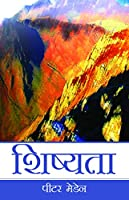 Discipleship (Hindi)